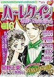 ハーレクイン 名作セレクション vol.16 (ハーレクインコミックス)