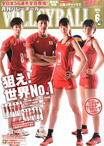 バレーボール 2015年 06 月号 [雑誌]