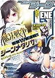 コミックジーン 2013年 05月号 [雑誌]