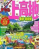 まっぷる 上高地 乗鞍・奥飛騨 '16 (マップルマガジン | 旅行 ガイドブック)