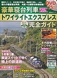 おとなののんびり列車の旅 トワイライトエクスプレス完全ガイド (Gakken Mook)