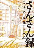 さんさん録 : 2 アクションコミックス
