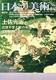 日本の美術 no.543 土佐光吉と近世やまと絵の系譜