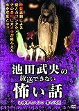 池田武央の放送できない怖い話 辺境界の入り口 賽の河原 HOX-102 [DVD]