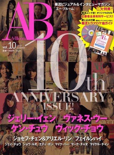 A-Bloom Vol.10 (実用百科)