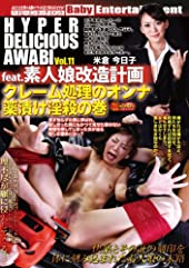 HYPER DELICIOUS AWABI vol.11 feat.素人娘改造計画 クレーム処理のオンナ薬漬け淫殺の巻 BabyEntertainment [DVD]