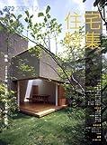 新建築 住宅特集 2008年 12月号 [雑誌]