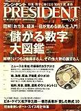 PRESIDENT (プレジデント) 2008年 7/14号 [雑誌]