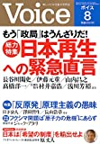 Voice (ボイス) 2011年 08月号 [雑誌]