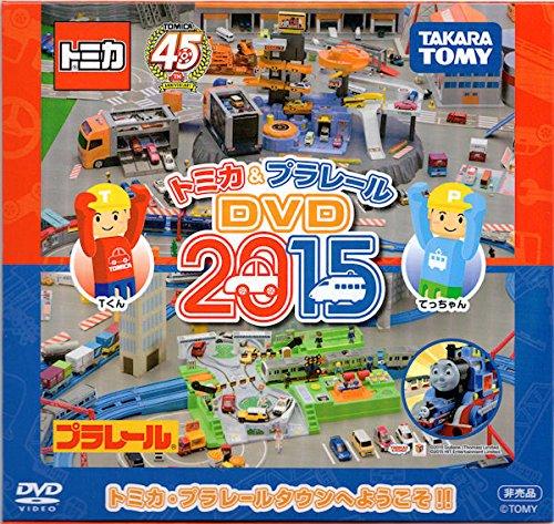 非売品 トミカ&プラレールDVD 2015
