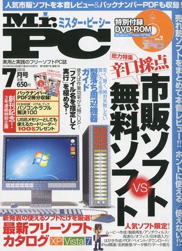 Mr.PC (ミスターピーシー) 2010年 07月号 [雑誌]