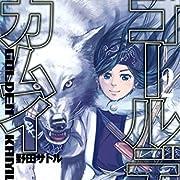 ゴールデンカムイ 2 (ヤングジャンプコミックスDIGITAL)