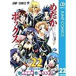 Amazon.co.jp: めだかボックス モノクロ版 22 (ジャンプコミックスDIGITAL) 電子書籍: 西尾維新, 暁月あきら: Kindleストア