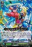 【カードファイト!!ヴァンガード】 光輪の解放者 マルク RR bt10-011 《騎士王凱旋》