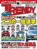 日経 TRENDY (トレンディ) 2011年 10月号 [雑誌]