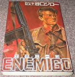 ENEMIGO / 谷口 ジロー のシリーズ情報を見る