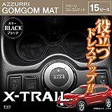 エクストレイル T32 ロゴ入り ゴムゴムマット ドアポケット ラバーマット ブラック 全15ピース