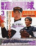 報知高校野球 2013年 03月号 [雑誌]