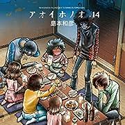 アオイホノオ 14 (少年サンデーコミックススペシャル)