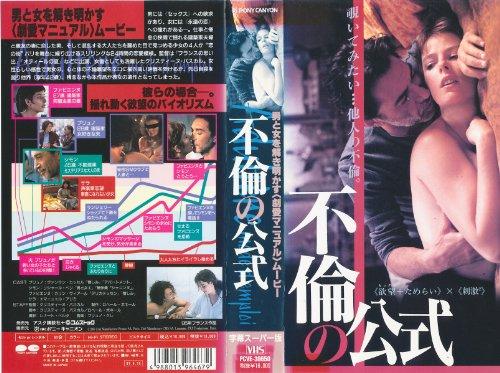 不倫の公式【字幕版】 [VHS]