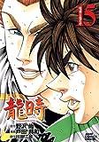 龍時 15 (ジャンプコミックスデラックス)