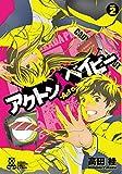 アクトン ベイビー-Act on Baby-(2)(少年チャンピオン・コミックス・エクストラ)