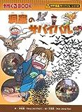 洞窟のサバイバル 生き残り作戦 (かがくるBOOK―科学漫画サバイバルシリーズ)