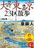 大東京23区散歩 (講談社文庫)