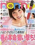 non・no(ノンノ) 2014年 04月号 [雑誌]