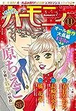 ハーモニィRomance2016年11月号 [雑誌] (ハーモニィコミックス)