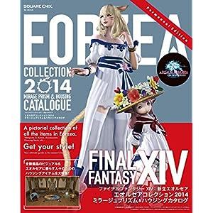 ファイナルファンタジーXIV: 新生エオルゼア エオルゼアコレクション2014 ミラージュプリズム&ハウジングカタログ (SE-MOOK)