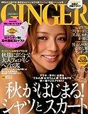 GINGER (ジンジャー) 2013年 10月号
