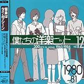 僕たちの洋楽ヒット Vol.12 1980~81