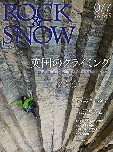 別冊山と溪谷 ROCK & SNOW 大きい表紙画像