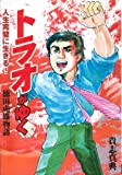 徳田虎雄物語 トラオがゆく (グループゼロ)