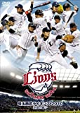 埼玉西武ライオンズ2010 逆襲の獅子 [DVD]