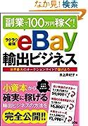 副業で100万円稼ぐ ラクラク最強eBay輸出ビジネス