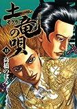 土竜の唄(33) (ヤングサンデーコミックス)