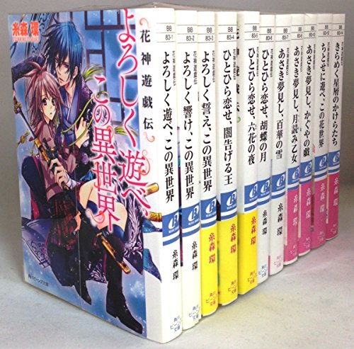 花神遊戯伝 文庫 1-11巻セット (角川ビーンズ文庫)