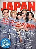 ROCKIN'ON JAPAN (ロッキング・オン・ジャパン) 2009年 10月号 [雑誌]
