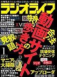 ラジオライフ 2014年 01月号 [雑誌]