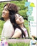 Summer Scent Aka Summer Aroma (Korean Drama) with English Subtitle