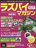 ラズパイマガジン 2016年春号 (日経BPパソコンベストムック)