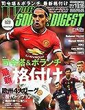 WORLD SOCCER DIGEST (ワールドサッカーダイジェスト) 2014年 10/16号 [雑誌]