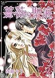 薔薇の聖痕 2 (フェアベルコミックス フレイヤ)