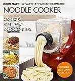 ヌードルメーカー 家庭用製麺機 お手入れラクラク 便利な 簡単に麺が作れる ヌードルメーカー