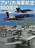 アメリカ海軍航空100周年 (世界の傑作機別冊)