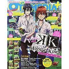 オトメディア+ (プラス) 2014年 07月号 [雑誌]