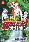 銀牙伝説WEEDオリオン 17 (ニチブンコミックス)