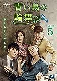 青い鳥の輪舞(ロンド) DVD-SET5